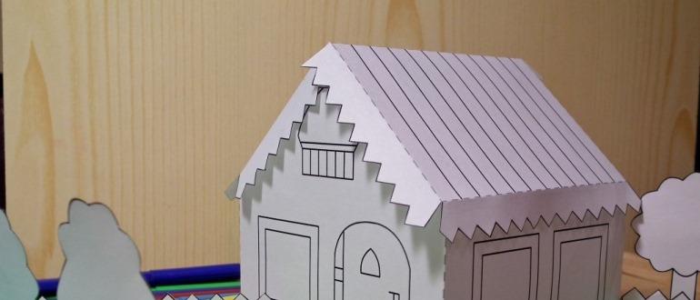сделать домик из бумаги своими руками пошагово